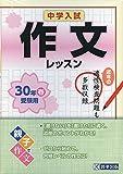 中学入試作文レッスン 平成30年春受験用 (中学入試総合)