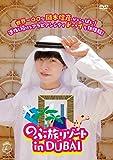 のぶ旅リゾート in DUBAI[DVD]