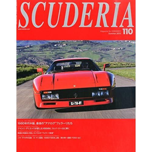 SCUDERIA (スクーデリア) Vol.110 2015年 8月号