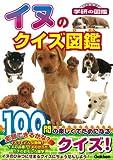 イヌのクイズ図鑑 (NEW WIDE 学研の図鑑)