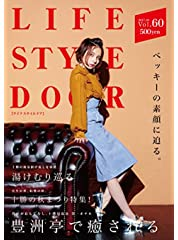 LIFE STYLE DOOR Vol.60 ベッキーの素顔に迫る。