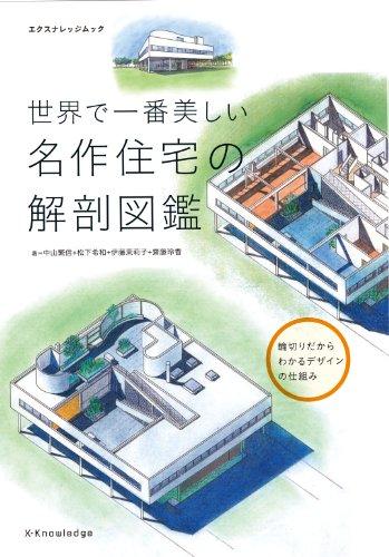 世界で一番美しい名作住宅の解剖図鑑 (エクスナレッジムック)の詳細を見る