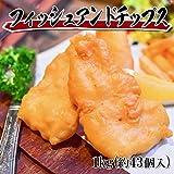 えつすい フィッシュ&チップス 1kg (冷凍)