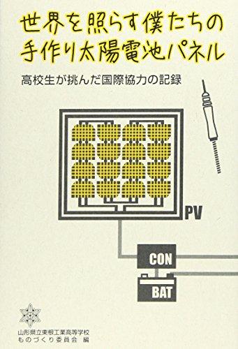 世界を照らす僕たちの手作り太陽電池パネル―高校生が挑んだ国際協力の記録の詳細を見る