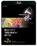 "NHKスペシャル 人体 神秘の巨大ネットワーク 第2集 驚きのパワー! ""脂肪と筋肉""が命を守る [Blu-ray]"