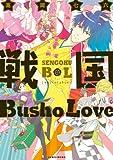 戦国Busho Love (gateauコミックス)