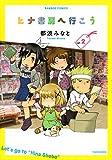 ヒナ書房へ行こう (2) (バンブーコミックス 4コマセレクション)