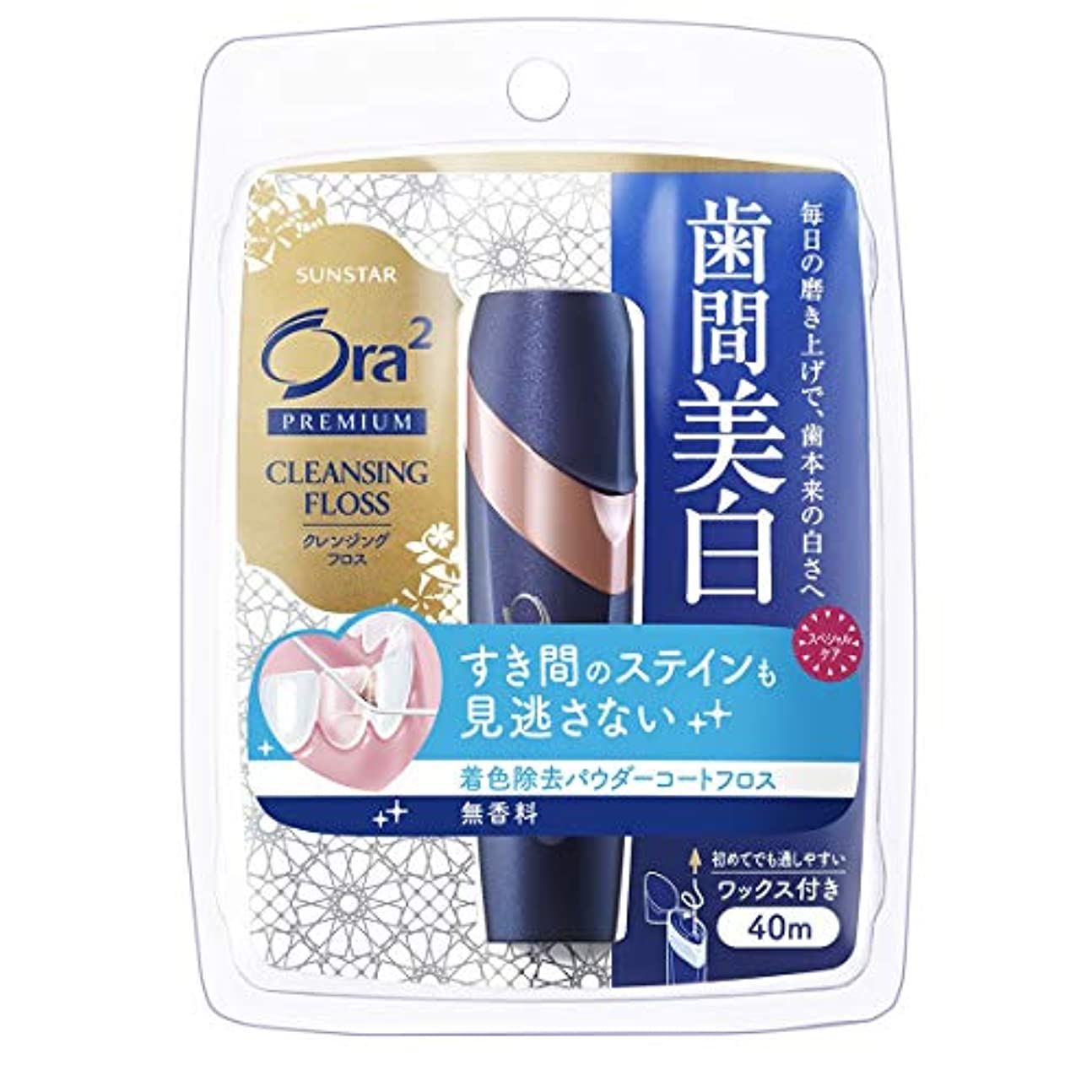 震え可能にする襲撃Ora2(オーラツー) プレミアム クレンジングフロス 歯間美白 無香料 ワックス付き 40m