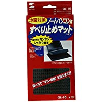 SANWA SUPPLY QL-10 耐震ノートパソコンマット