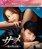 サメ ~愛の黙示録~<コンプリート・シンプルDVD-BOX5,000円シリーズ>【期...[DVD]