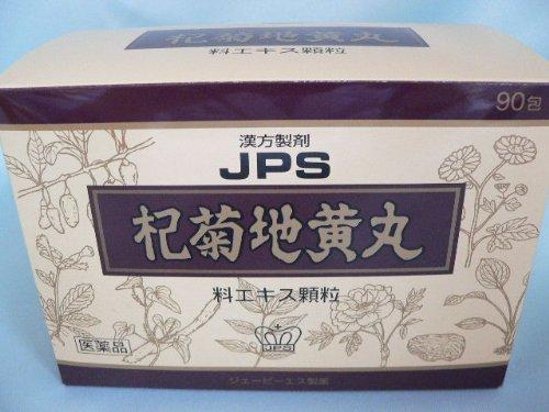 (医薬品画像)JPS漢方顆粒−75号