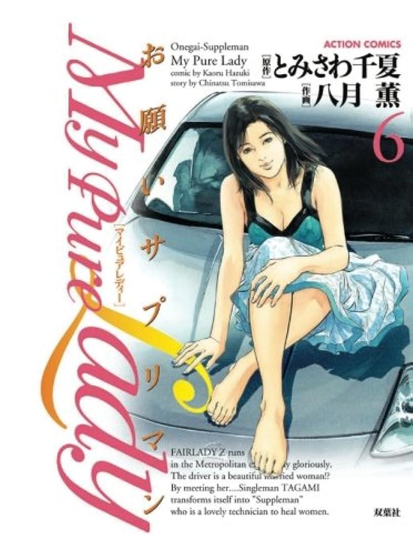 咲くシャッター金曜日My Pure Lady(6) (漫画アクション)