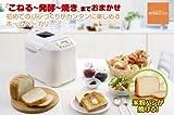 CCP 【BONABONAシリーズ】ホームベーカリー(米粉パン2モード対応)ホワイト BK-B25-WH
