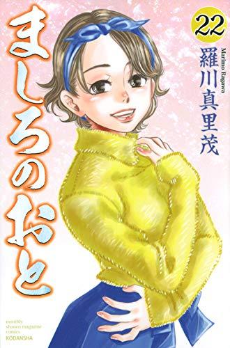 ましろのおと(22) (講談社コミックス月刊マガジン)