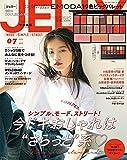 JELLY(ジェリー) 2019年 07月号 [雑誌]