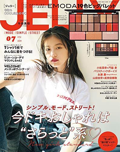 JELLY(ジェリー)2019年7月号 付録 エモダ ビッグメイクパレット \u2010 雑誌 付録 発売日