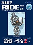 東本昌平RIDE 84 (Motor Magazine Mook)
