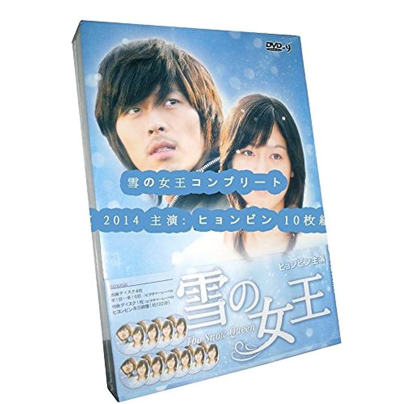 象パーチナシティぼんやりした雪の女王 コンプリート BOX 2014 主演: ヒョンビン