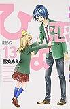 ひよ恋 13 (りぼんマスコットコミックス)