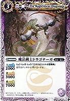 【バトルスピリッツ】 第10弾 星座編 八星龍降臨 魔法剣士ドラゴナーガ コモン bs10-013