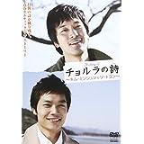 Making ofチョルラの詩[DVD]―キム・ミンジュン&ソ・ドヨン