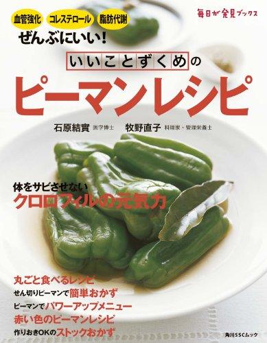 いいことずくめの ピーマンレシピ (角川SSC)