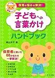 保育の悩みを解決!子どもへの言葉かけハンドブック (ナツメ社保育シリーズ)