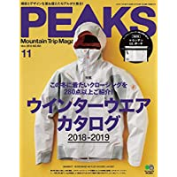 PEAKS(ピークス) 2018年 11月号 [雑誌](特別付録:小物入れはもちろんサコッシュにもなる「マウンテンULポーチ」)