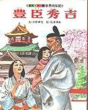 世界の伝記―国際カラー版〈30〉豊臣秀吉