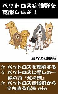 猫ファン倶楽部 3巻 表紙画像