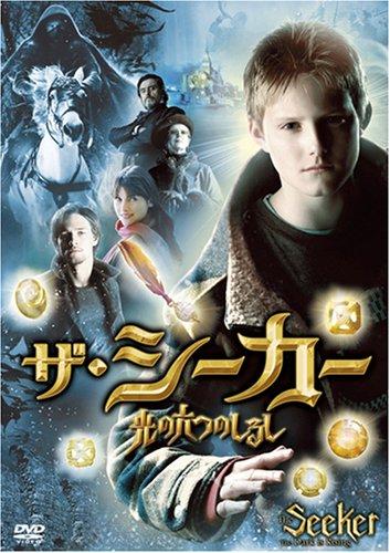 ザ・シーカー 光の六つのしるし [DVD]の詳細を見る