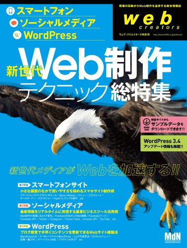 web creators特別号 スマートフォン・ソーシャルメディア・WordPress 新世代Web制作テクニック・総特集 (インプレスムック エムディエヌ・ムック)