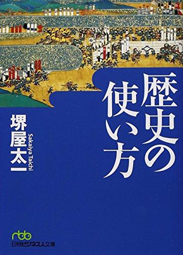歴史の使い方 (日経ビジネス人文庫 グリーン さ 3-6)の詳細を見る