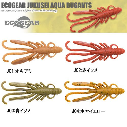 エコギア 熟成アクア バグアンツ 3.3インチ
