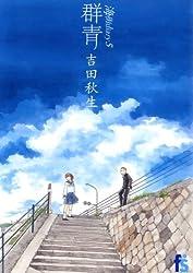 海街diary 5 群青 (flowers コミックス)