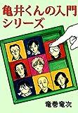 亀井くんの入門シリーズ / 竜巻 竜次 のシリーズ情報を見る