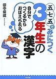 五七五でみにつく3年生の漢字―自分でつくるからおぼえられる