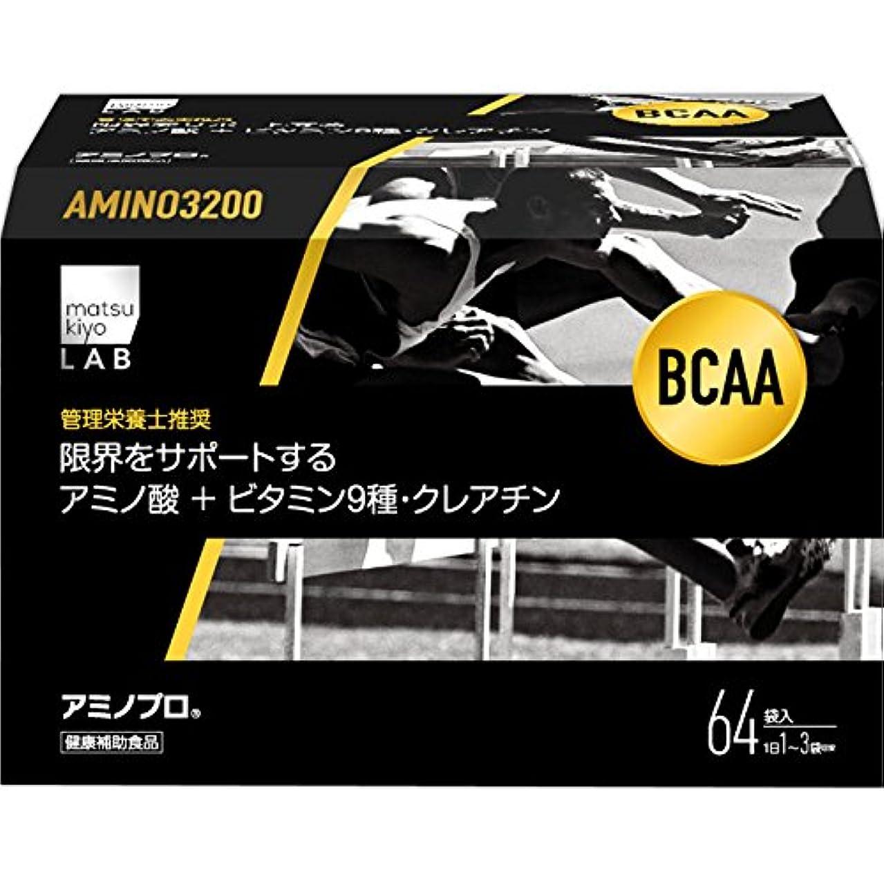 最初に導体カフェテリアmatsukiyo LAB アミノプロ 64包