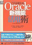 これは使えるOracle新機能活用術 (DB Magazine SELECTION)