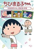 ちびまる子ちゃん「おばあちゃん、若返る」の巻 [DVD]