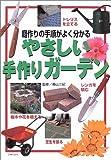 やさしい手作りガーデン―庭作りの手順がよく分かる (園芸ガイド)