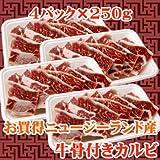 【商番1107】焼肉に最適 牛骨付きカルビ 1kg(250g×4)