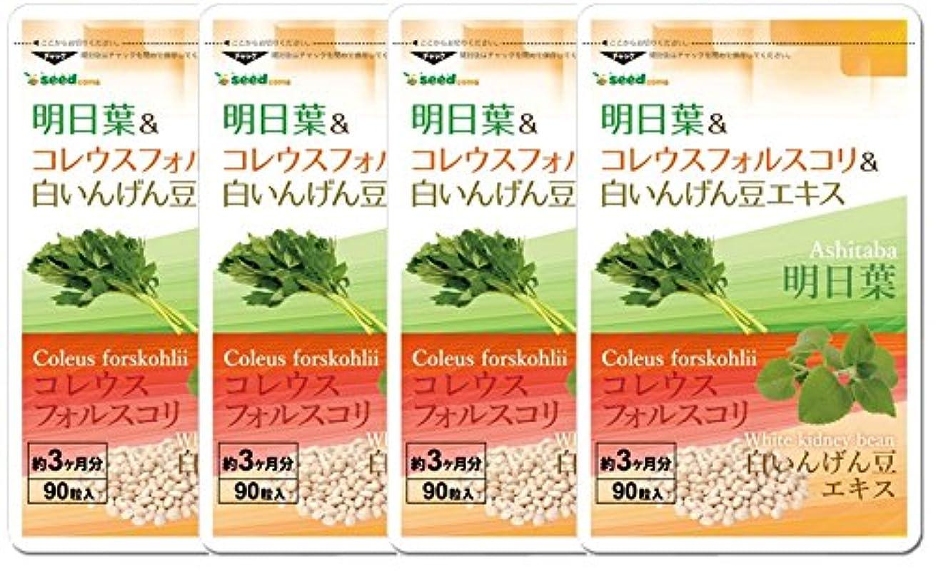 強化便利さ運搬明日葉&コレウスフォルスコリ&白いんげん豆エキス (約12ヶ月分/360粒) スッキリ&燃焼系&糖質バリアの3大ダイエット成分