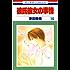 彼氏彼女の事情 16 (花とゆめコミックス)