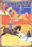 宗教と戦争と愛◆『オクシタニア』佐藤 賢一