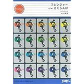 ギターピースGP48 フレンジャーc/wさくらんぼ by 大塚愛(ギター&ヴォーカル譜) (GUITAR PIECE SERIES (No.48))