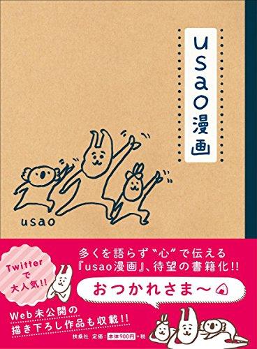 usao漫画 1-2巻 新品セット