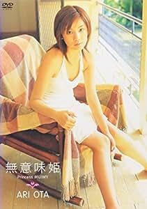 無意味姫 ~Princess MUIMY~ [DVD]