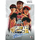 はじめの一歩 レボリューション - Wii