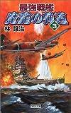 最強戦艦 魔龍の弾道〈3〉 (歴史群像新書)